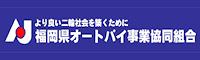 福岡県オートバイ事業協同組合